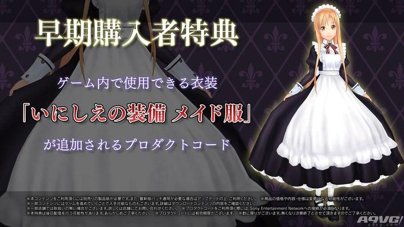 《刀剑神域:虚空幻界》PV5 大型更新与3弹DLC详情公布