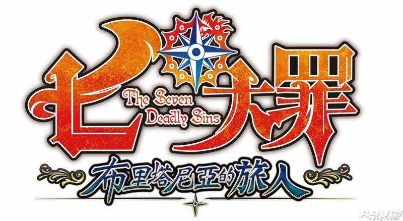 《七大罪 布里塔尼亚的旅人》PS4中文版确定推出 宣传视频放出