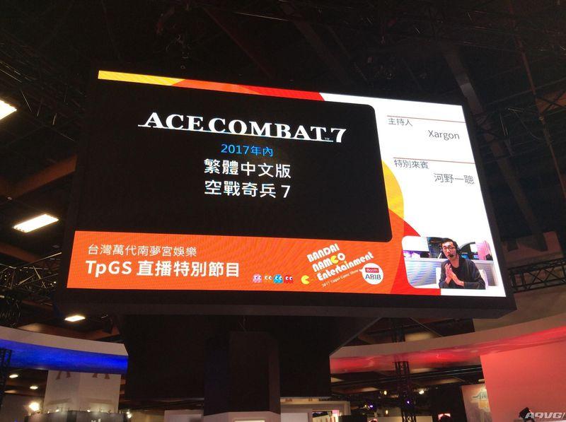 《皇牌空战7》中文版2017年内发售 中文宣传片公布