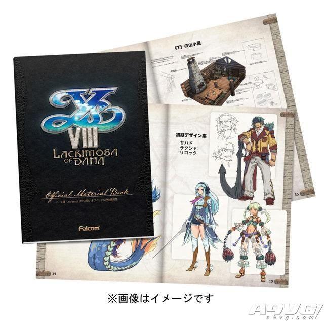 PS4版《伊苏8》首批特典公布 附送《闪之轨迹3》设定集