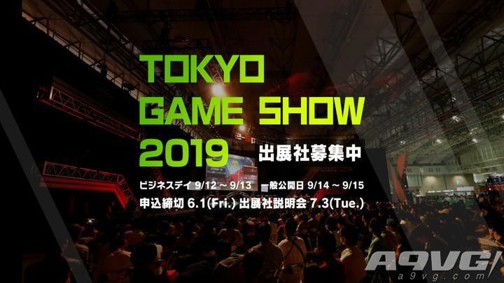 东京电玩展TGS2019公开展会详情 联动无限快乐零距离