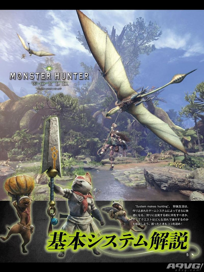 《怪物獵人世界》FAMI通百頁攻略 含武器用法與怪物圖鑒