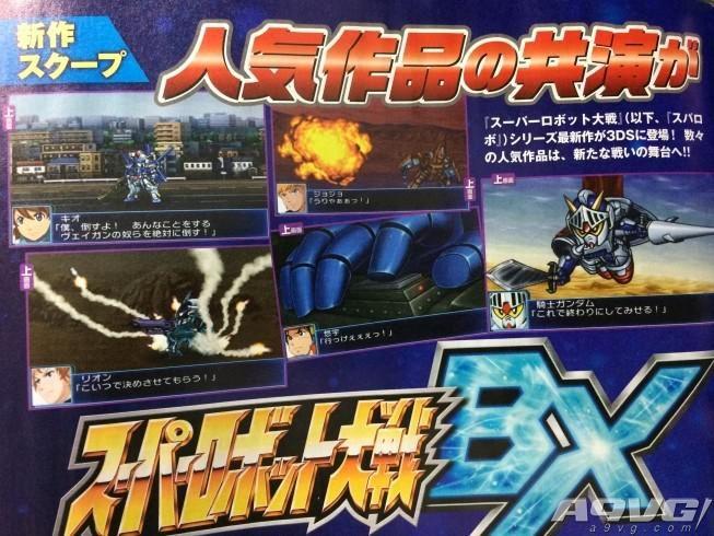 3DS《超级机器人大战BX》基本情报判明 8.20发售