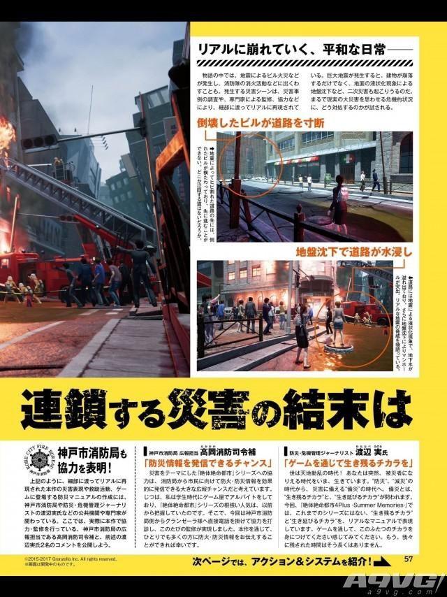 《绝体绝命都市4 PLUS》第二弹宣传视频与最新情报