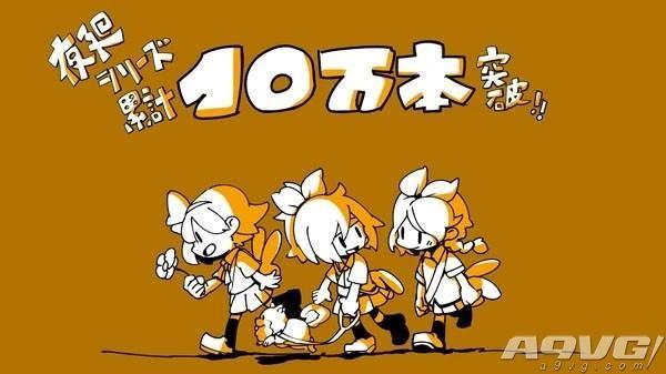 日本一宣布《夜迴》系列销量突破10万