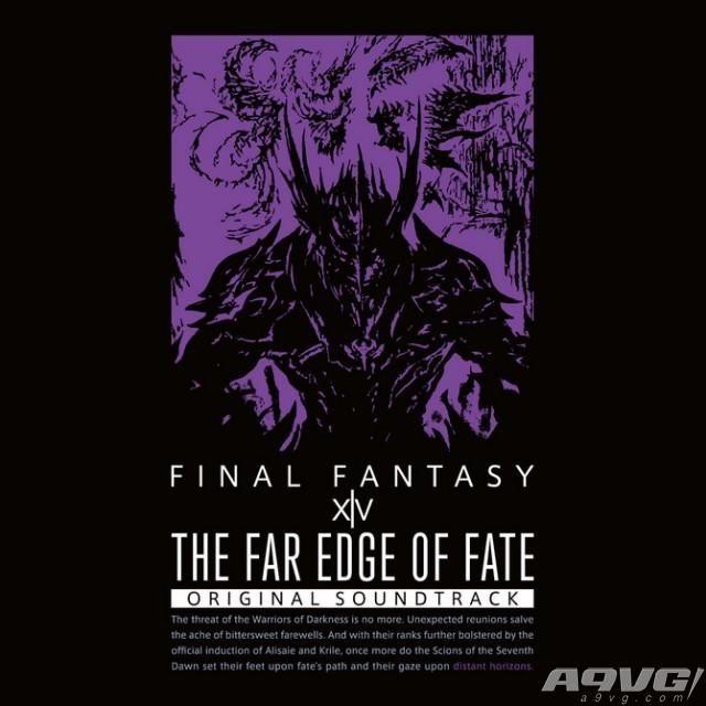 《最终幻想14》首次官方音乐会将于9月在日本举办