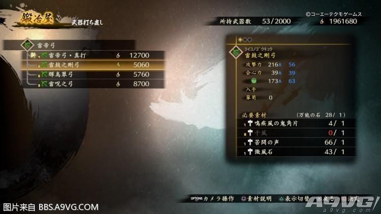 《讨鬼传2》全御魂武器派生路线及属性展示:弓篇