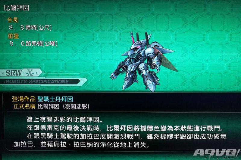 《超级机器人大战X》全隐藏要素 机战X隐藏机师机体