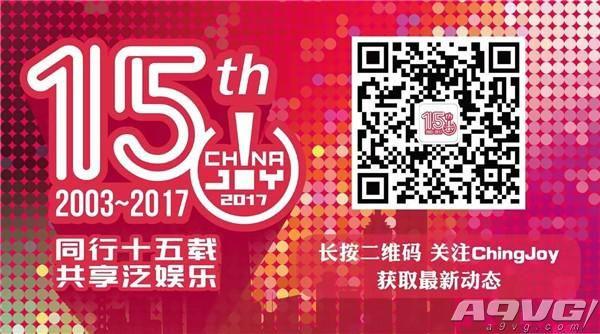 完美世界CEO萧泓致辞祝贺ChinaJoy十五周年