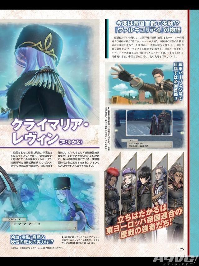 《战场女武神4》新女武神与帝国军将士详细介绍