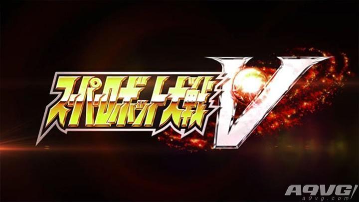《超级机器人大战V》新预告片将于10月31日公布