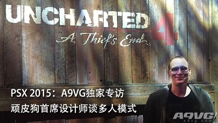 A9VG《神秘海域4》多人游戏总设计师PSX专访