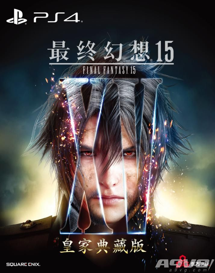 PS4国行版《最终幻想15皇家典藏版》3月6日发售 售价339元