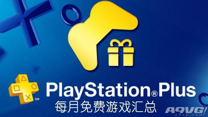 PlayStation Plus每月限免及优惠游戏汇总:2016年7月