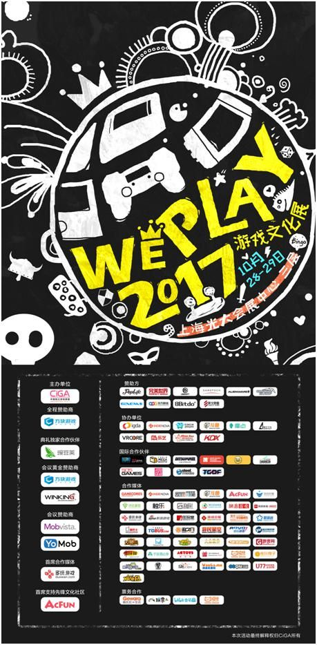 2017最能玩的游戏活动WePlay即将在上海开启疯玩模式