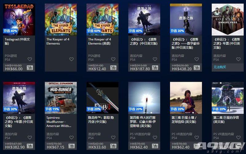 港服PS商店推出新的快闪优惠 《命运2遗落之族》等85个内容