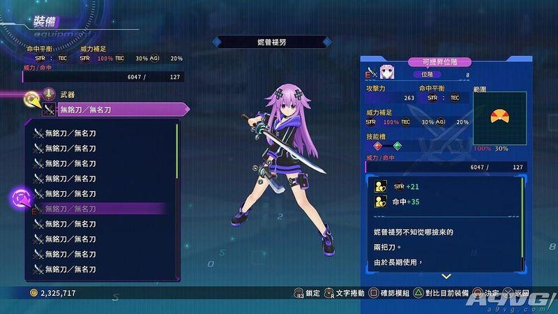 《新次元游戏海王星V2R》公布繁体中文版特典情报 本月发售
