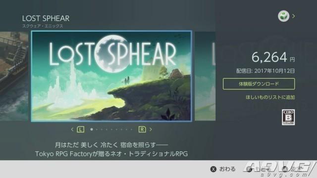 《遗忘之星》体验版已上架PS商店和eShop 存档可继承