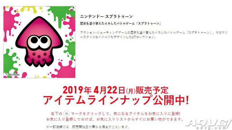 日本优衣库推出新款《超级马里奥》《喷射战士》UT 4月上市
