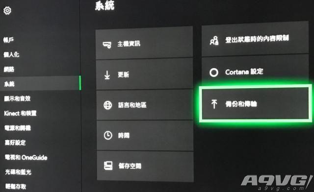 Xbox One X转移数据教程 如何将旧Xbox数据传输迁移到新机器上