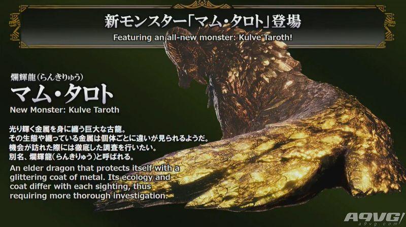 《怪物猎人世界》烂辉龙出现方法 怎么狩猎烂辉龙