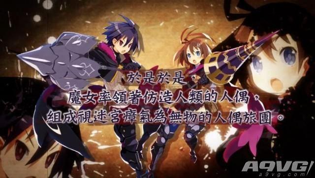 《鲁弗兰的地下迷宫与魔女的旅团》繁体中文版决定9月28日同步发售
