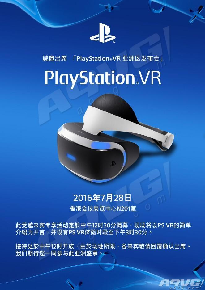 2016PlayStation中国发布会7月27日召开 或公开国行PSVR消息