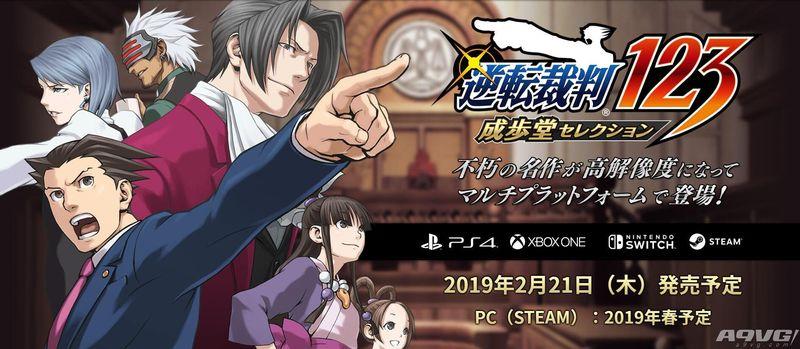 《逆转裁判123 成步堂精选集》将支持中文 通过更新添加