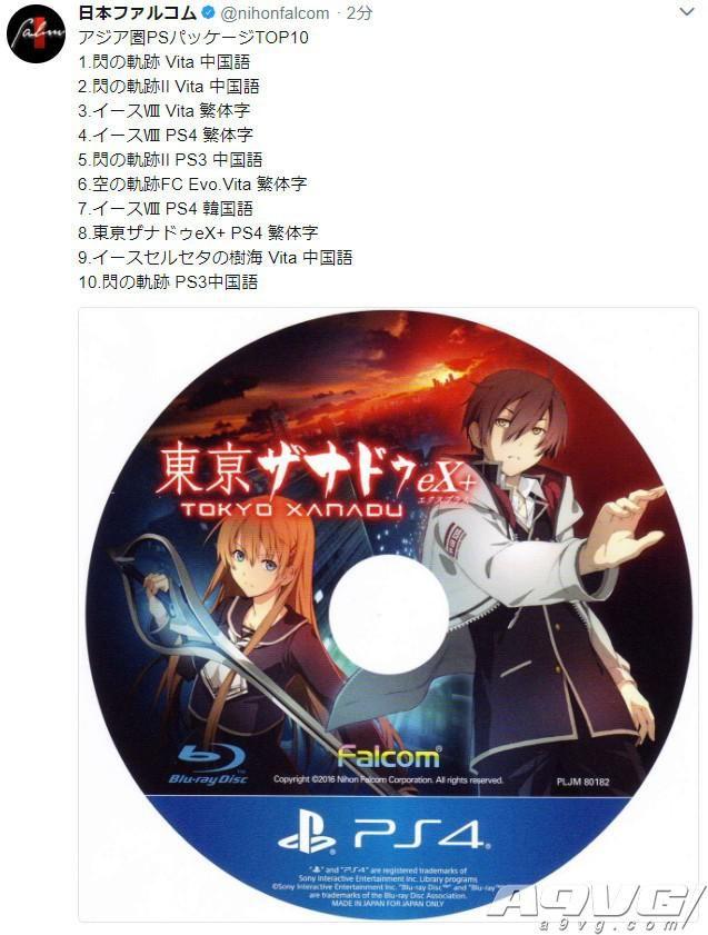 Falcom公布亚洲地区PS平台TOP10 《闪之轨迹》两作最火