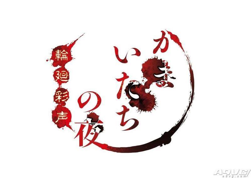 《恐怖惊魂夜:轮回彩声》游戏介绍 17年2月16日发售