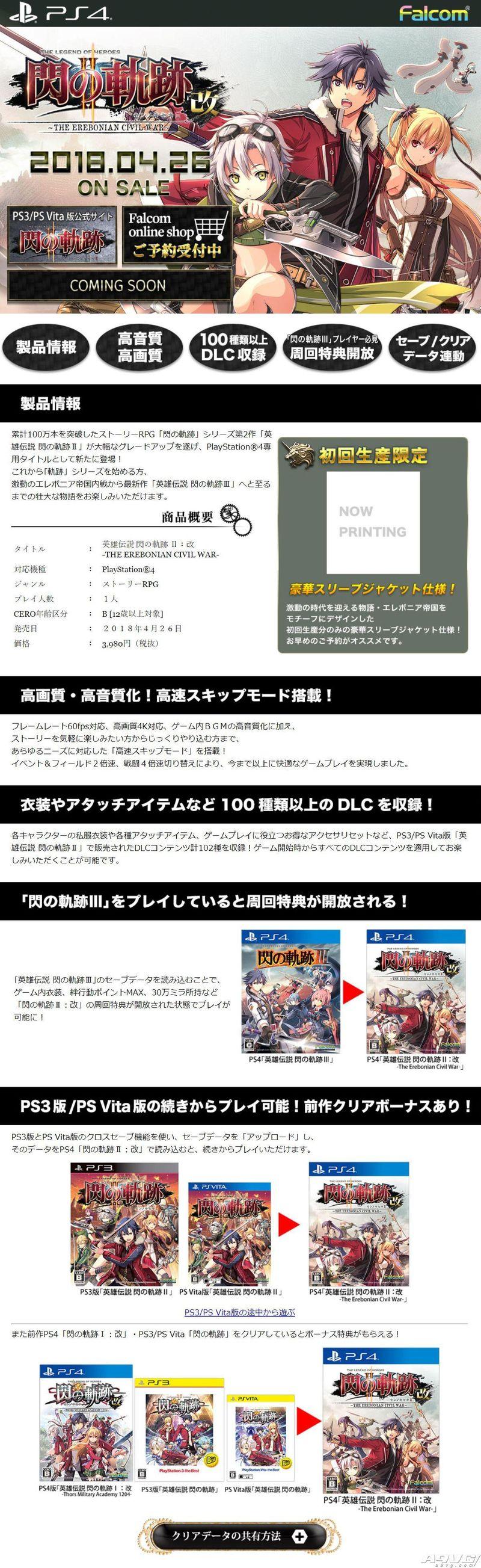 PS4《英雄传说闪之轨迹2改》详细情报 收录102种DLC