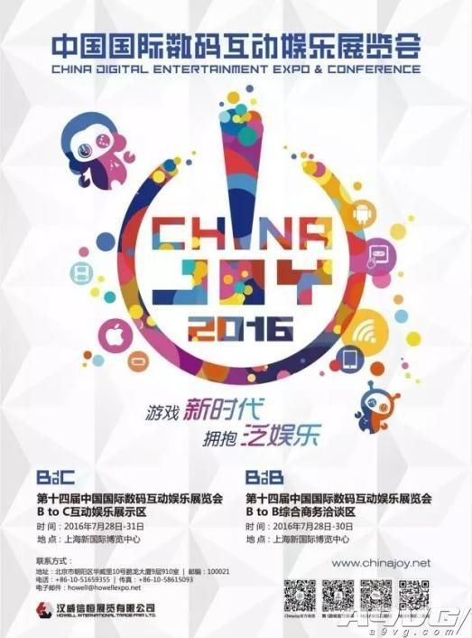 丁磊出席2016CDEC,网易泛娱乐全面出击,剑指游戏王座