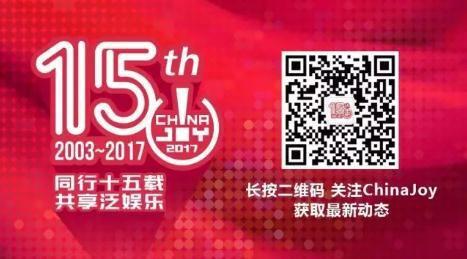 回顾来时路,不忘梦归处——解读中国数字娱乐产业年度高峰会(DEAS)的彼时与今日