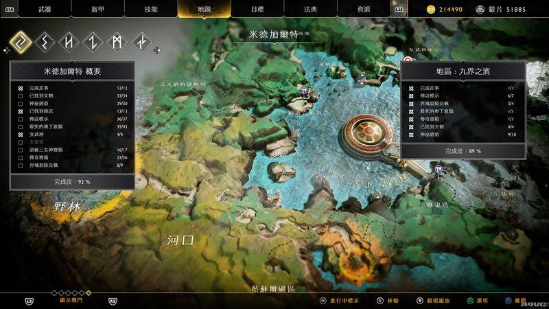 《战神4》世界地图场景收集要素攻略 新战神完成度一览