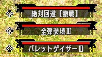 《怪物猎人XX》Switch版推出更新增加新的操作方式