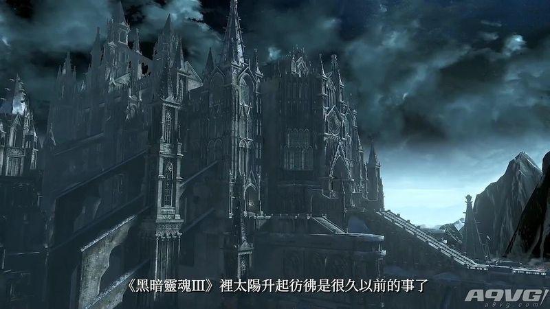 《黑暗之魂 重制版》第三支中文宣传片 面向《黑魂3》玩家