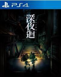 《深夜迴》繁体中文官方网站开张 中文宣传影片公开