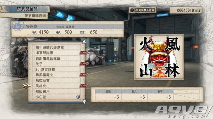 《战场女武神4》全战车装备攻略 最强的机甲部队奖杯攻略