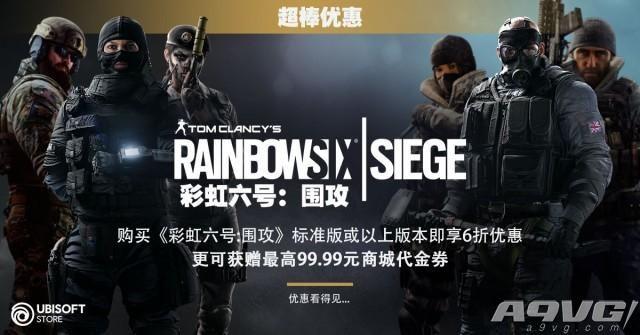 《彩虹六号:围攻》免费周末活动8月24日登陆全平台