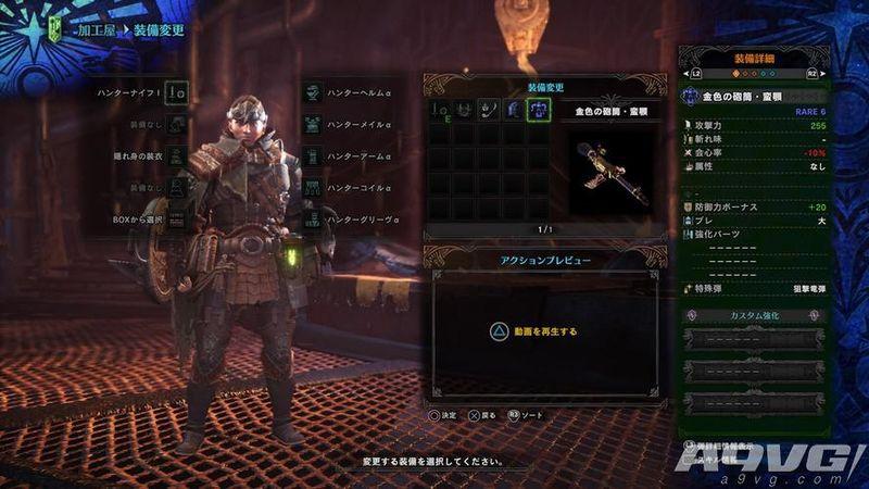 《怪物猎人世界》烂辉龙任务情报整合 全面了解任务玩法
