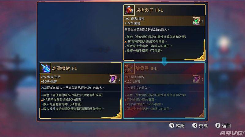 《死亡细胞》繁体中文版将于8月7日登陆PS4与Switch平台