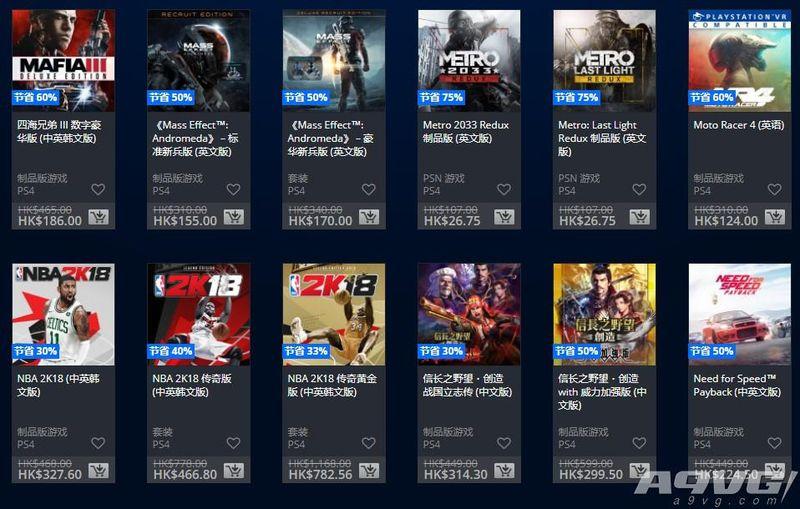 PSN港服开启圣诞新年优惠 292款游戏和DLC优惠中