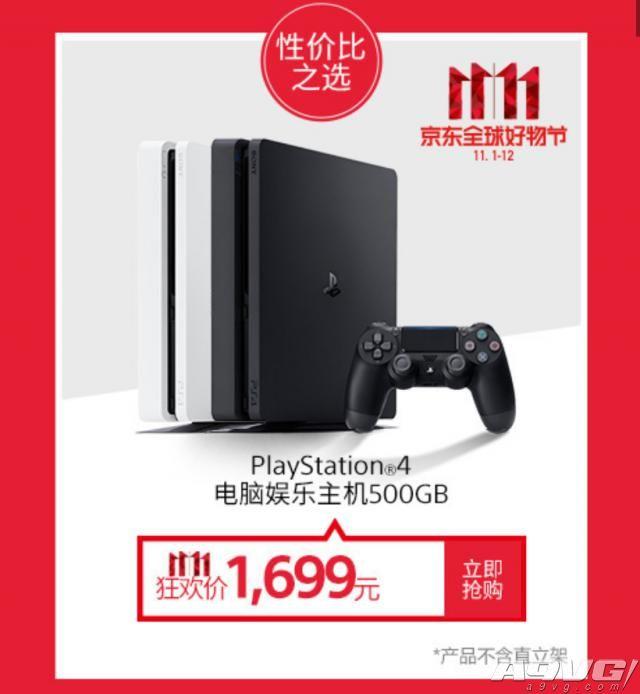PlayStation公布双11狂欢低价 1699元秒杀PS4