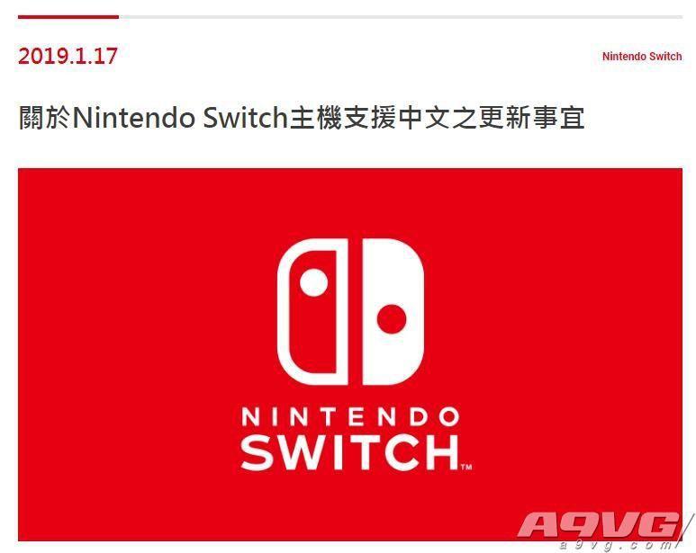 任天堂Switch主机确认将更新简繁中文系统 近期内更新