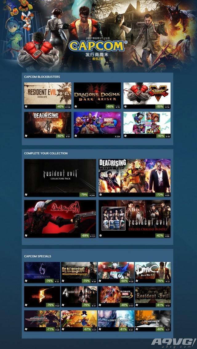 Steam发行商周末特惠 Capcom游戏最低至2折促销