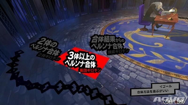 《女神异闻录5》Persona合成表 合成原理攻略
