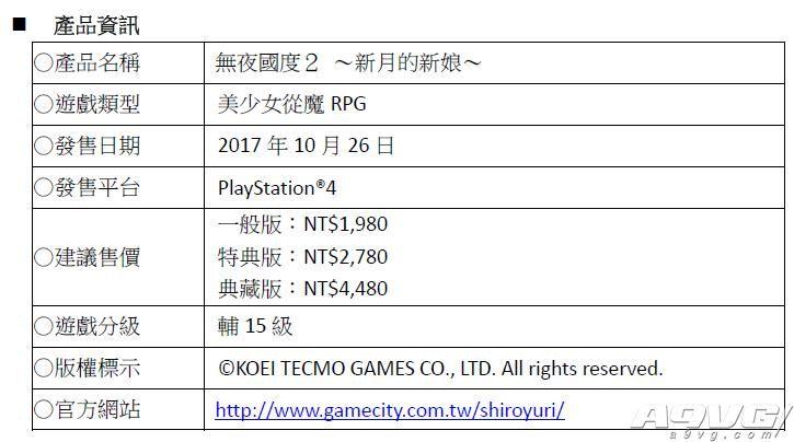 《无夜之国2》繁体中文版公开特典版与典藏版