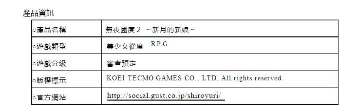 《无夜之国2》中文版发售确定 中文Logo公开