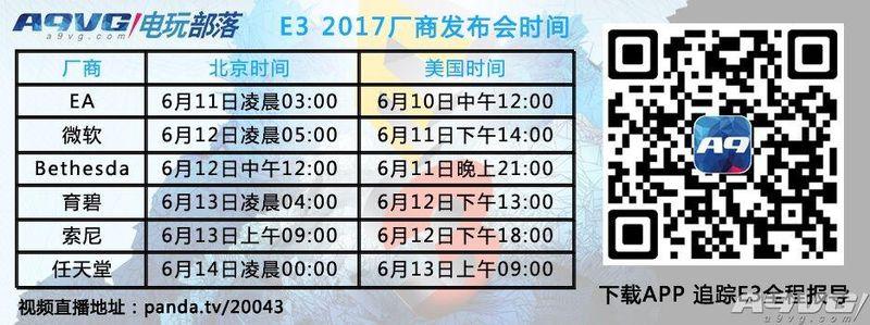 E3 2017展前发布会时间一览!A9VG E3专题上线