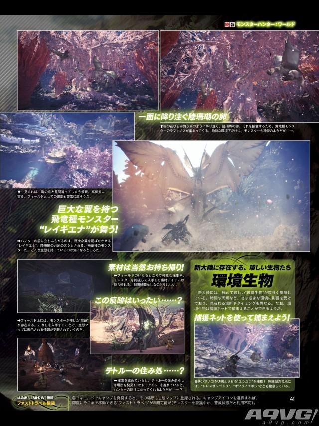 《怪物猎人世界》新怪新道具艾露猫据点等大量新情报